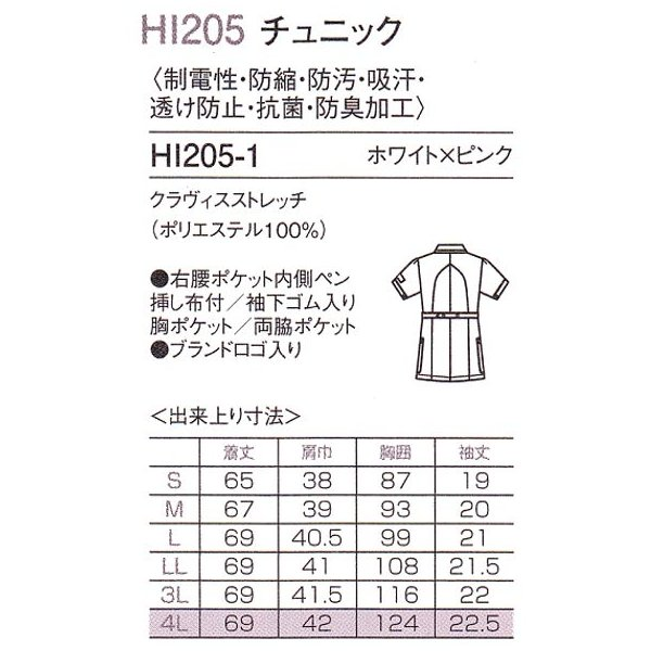 医療白衣 ワコール(wacoal) HIコレクション ソワンクレエ ナースウェア HI205 チュニック S〜3L|seifukusimasenka|02