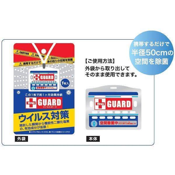ウイルス対策 新規改良 空間除菌 キープバリア 旧ウイルスガード 5枚セット (1枚あたり¥650)|seifukusimasenka