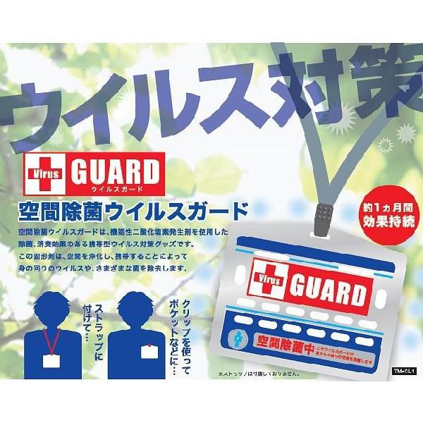 ウイルス対策 新規改良 空間除菌 キープバリア 旧ウイルスガード 5枚セット (1枚あたり¥650)|seifukusimasenka|02
