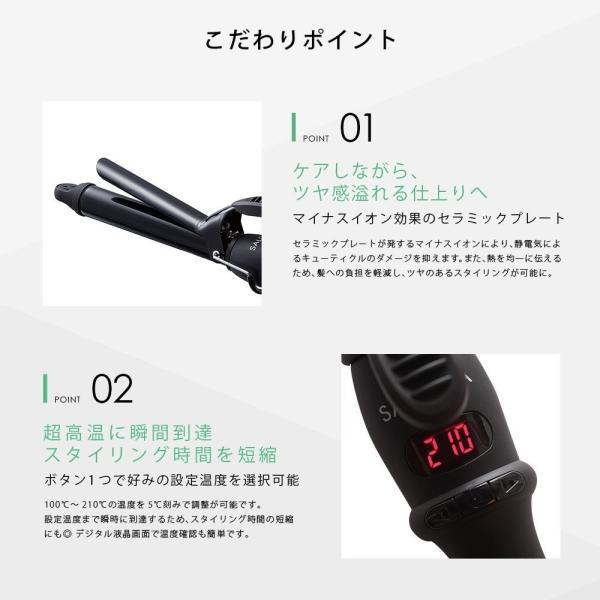 SALONIA サロニア セラミック カール ヘアアイロン 海外対応 プロ仕様 MAX210℃|seihindo|04