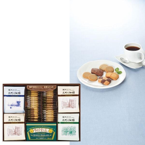 洋菓子 菓子折り神戸元町の珈琲&紅茶&クッキー紅茶 詰合せ法事・法要・粗供養・年祭のお返し(返礼品)に