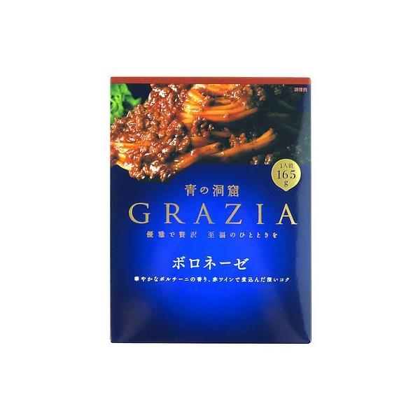 青の洞窟 GRAZIA ボロネーゼ 165g×10個