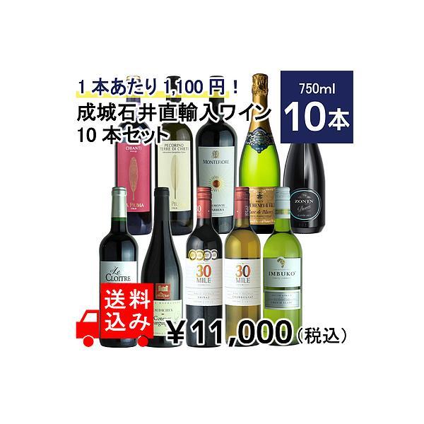 込み 1本あたり999円 成城石井直輸入ワイン10本セット750ml×10本 DB