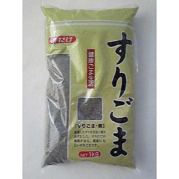 みたけ食品/すりごま 黒 1kg