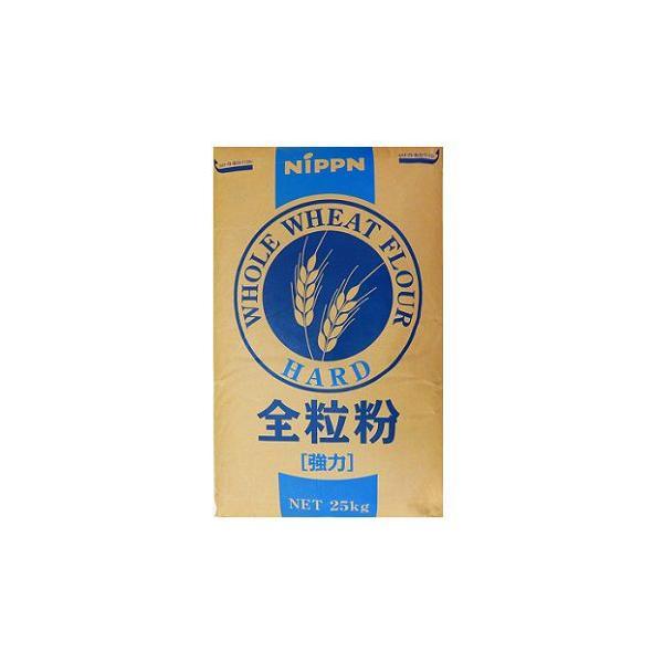 日本製粉/全粒粉 25kg<全粒粉>