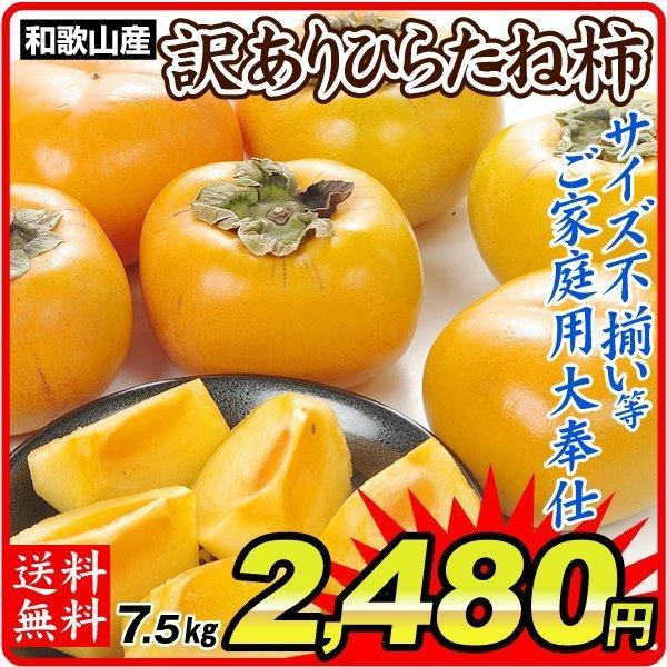 和歌山産訳ありひらたね柿7.5kg