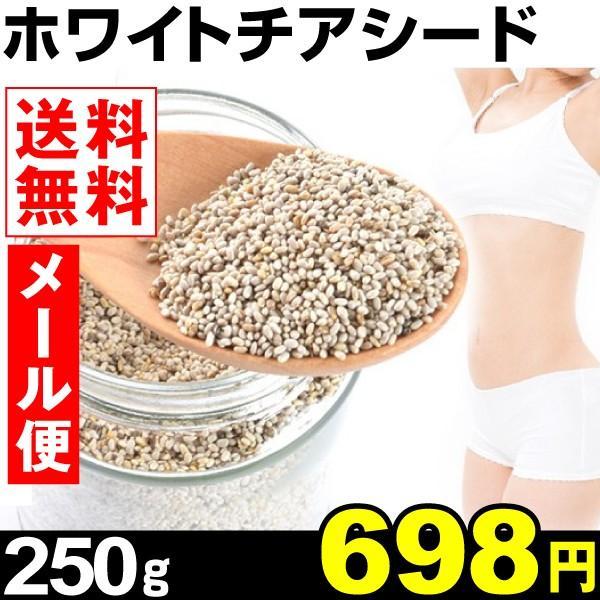 ホワイトチアシード  250g  送料無料 メール便(代金引換不可) ダイエット 健康 美容|seikaokoku
