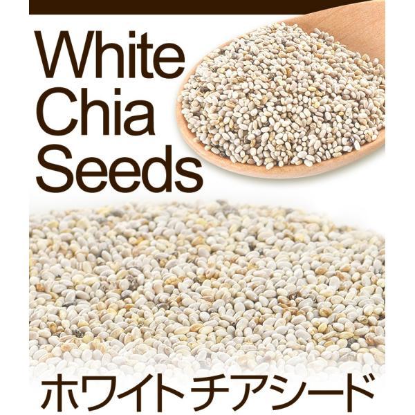 ホワイトチアシード  250g  送料無料 メール便(代金引換不可) ダイエット 健康 美容|seikaokoku|03