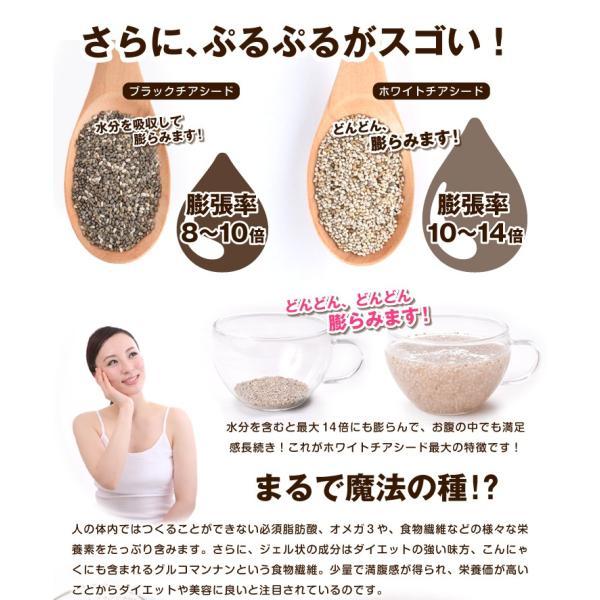 ホワイトチアシード  250g  送料無料 メール便(代金引換不可) ダイエット 健康 美容|seikaokoku|06