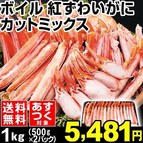 かに ボイル紅ずわいがにカットミックス 1kg 送料無料 ボイルガニ 茹でかに べにずわい 蟹 冷凍 蟹 グルメ|seikaokoku