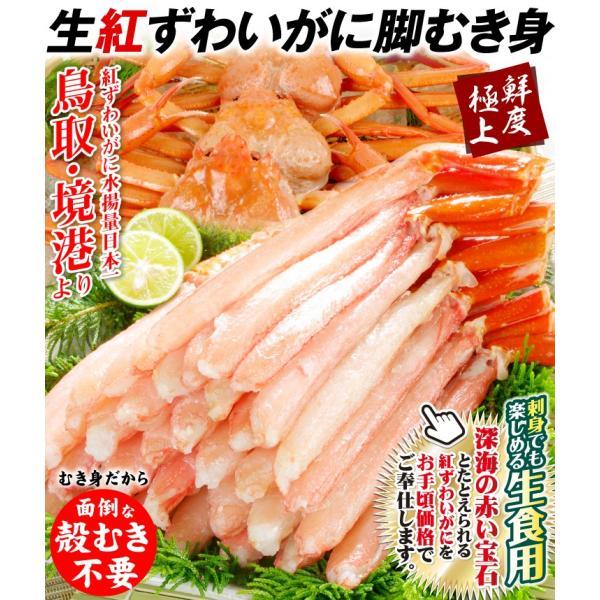 紅ずわいかに 生食OK!生紅ずわいがに脚むき身 1kg1組 送料無料 余計な部分なし ポーション 棒肉 生冷凍 刺身 グルメ seikaokoku 02