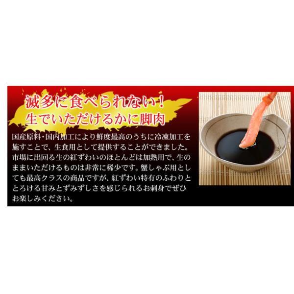 紅ずわいかに 生食OK!生紅ずわいがに脚むき身 1kg1組 送料無料 余計な部分なし ポーション 棒肉 生冷凍 刺身 グルメ seikaokoku 03