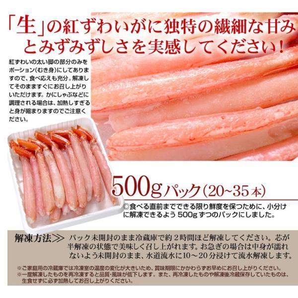 紅ずわいかに 生食OK!生紅ずわいがに脚むき身 1kg1組 送料無料 余計な部分なし ポーション 棒肉 生冷凍 刺身 グルメ seikaokoku 04
