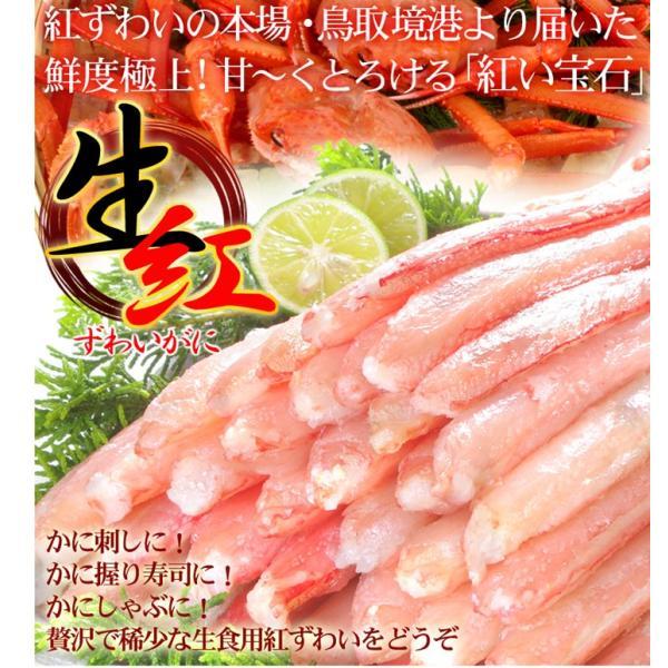紅ずわいかに 生食OK!生紅ずわいがに脚むき身 1kg1組 送料無料 余計な部分なし ポーション 棒肉 生冷凍 刺身 グルメ seikaokoku 05