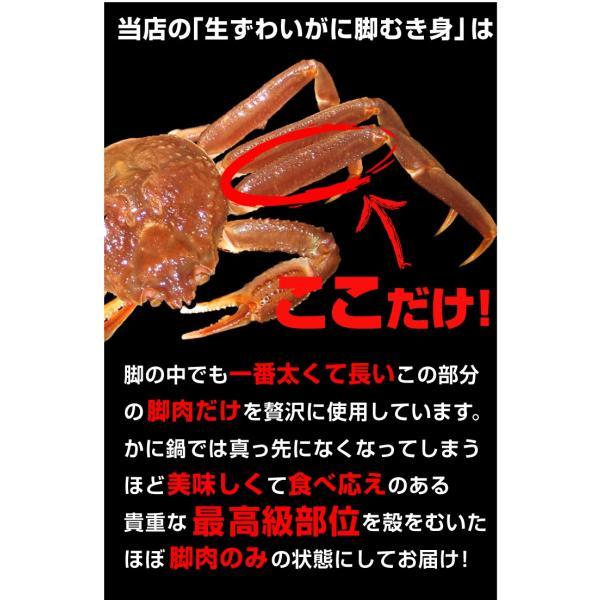 かに カニ 蟹 「おまけ付き」 生ずわいがに 脚100%ポーション 500g 1組 「今なら特大生ずわいがに太脚付き」冷凍|seikaokoku|12