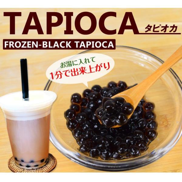 タピオカ 冷凍(1kg)台湾 ブラックタピオカ デザート ドリンク スイーツ もちもち食感 冷凍便 国華園|seikaokoku|02