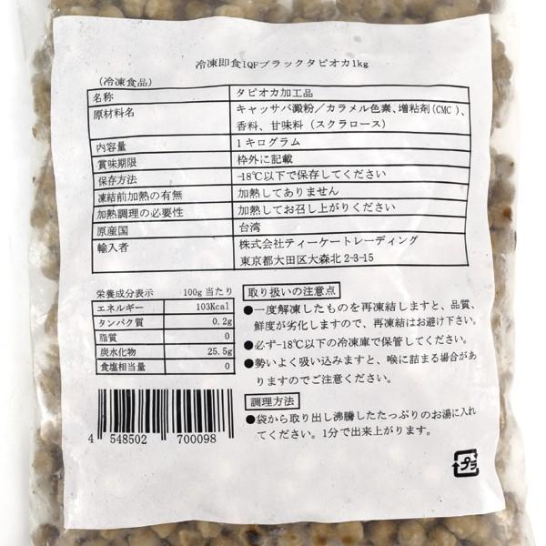 タピオカ 冷凍(1kg)台湾 ブラックタピオカ デザート ドリンク スイーツ もちもち食感 冷凍便 国華園|seikaokoku|05