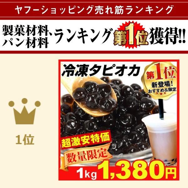 タピオカ 冷凍(1kg)台湾 ブラックタピオカ デザート ドリンク スイーツ もちもち食感 冷凍便 国華園|seikaokoku|06