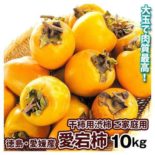 愛宕柿特価品