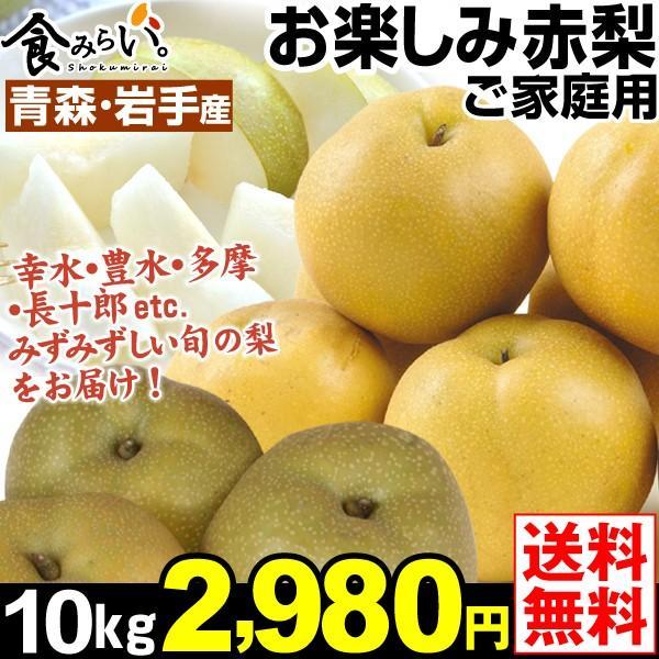 青森岩手の梨
