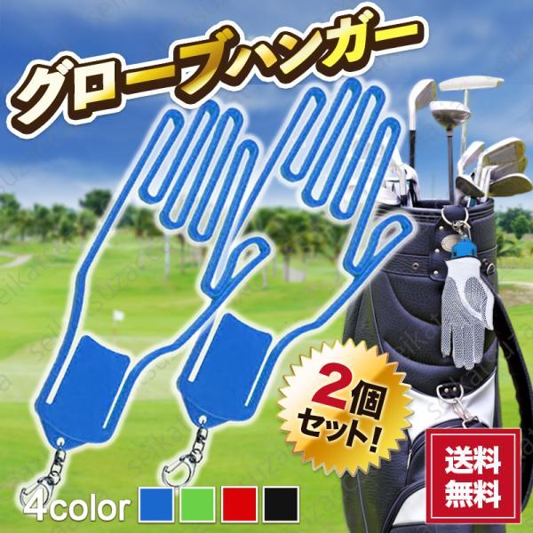 グローブハンガーゴルフグローブ手袋グローブホルダー型崩れ防止2個セット