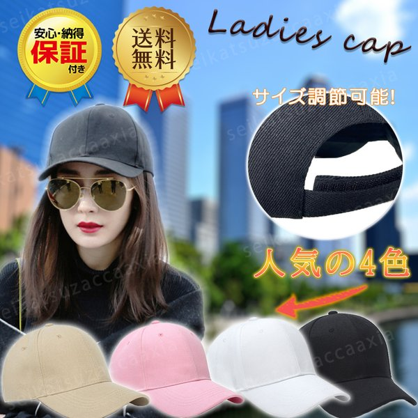 キャップレディース帽子無地シンプルブラックサイズ調節 カジュアル