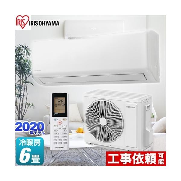 スタンダードエアコンGシリーズルームエアコン冷房/暖房:6畳程度アイリスオーヤマIHF-2204Gクーラー