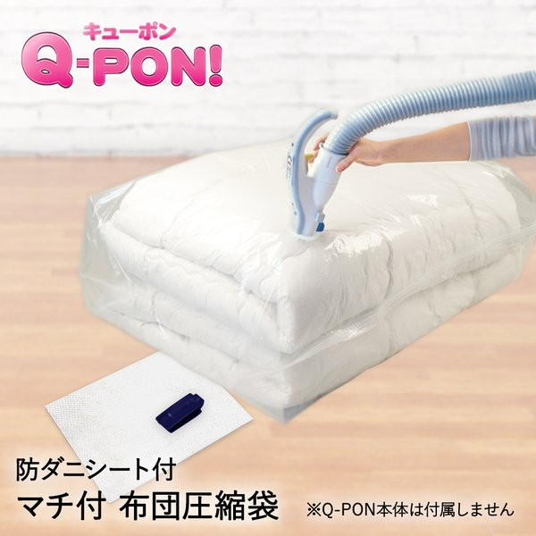 Q-PON!対応 ふとん圧縮袋 (マチあり) 1枚   収納 キューポン 布団圧縮袋 掃除機不要 電動吸引ポンプ Q-PON 布団 ポンプ 圧縮袋 布団圧縮 ふとん 洋服 袋 ふとん
