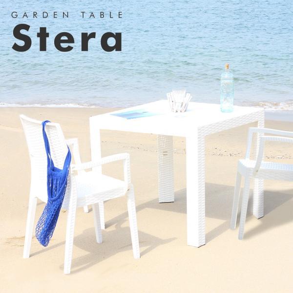 ラタン調 テーブル & チェア ( 肘付き ) Stera ( ステラ ) 3点セット   ガーデン テーブル セット ベランダ 椅子 庭 プラスチック ガーデニング