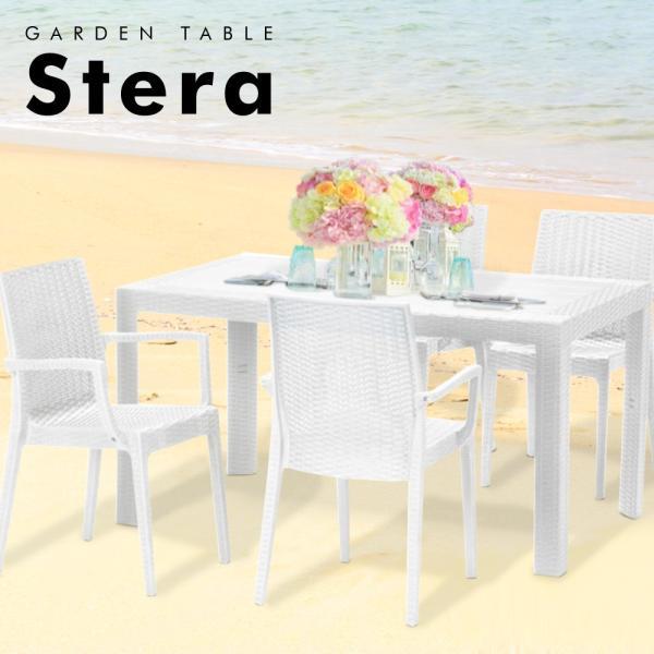 ラタン調 テーブル & チェア ( 肘付き ) Stera ( ステラ ) 5点セット | ガーデン テーブル セット ベランダ 椅子 庭 プラスチック ガーデニング