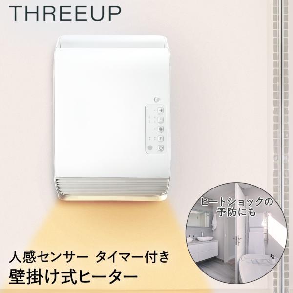  壁掛け式 ヒーター 人感センサー付 ポカポカ暖パワーヒート   ストーブ 脱衣所 暖房 暖房器具 …