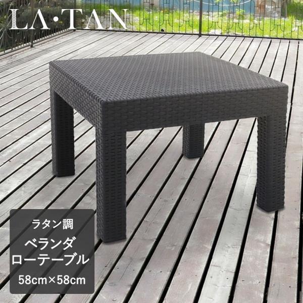 ベランダ テーブル 58×58cm   ローテーブル ガーデンテーブル おしゃれ ガーデン バルコニー ベランピング ラタン調 黒 ブラック 庭 ウッドデッキ テラス 屋外