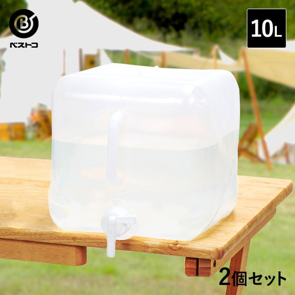 折りたたみ ウォータータンク 10L 2個セット | コック付き 水 タンク 10リットル 災害 防災グッズ 飲料水 給水袋 飲料水袋 ポリタンク 給水 給水タンク 折り畳み
