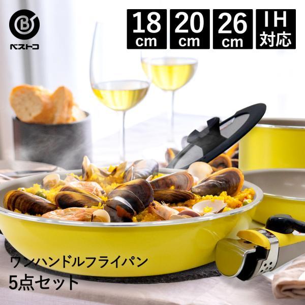 ハイパープレミアムコートYE ワンハンドル 5点セット   ガス火 IH コーティング 長持ち 黄色 おしゃれ かっこいい プレミアムコート ihフライパン  炒め鍋
