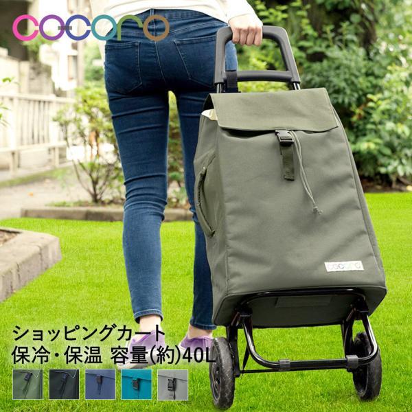 COCORO ( コ・コロ ) ショッピングカート | ショッピングキャリー 軽量 エコバッグ キャリーバッグ おしゃれ ショッピング カート キャリー ココロ