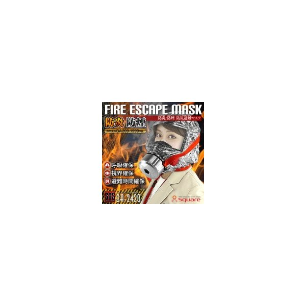 ★【FIRE ESCAPE MASK】火災マスク 防煙マスク★防災用品 火災時の有毒ガスや熱から命を守る★