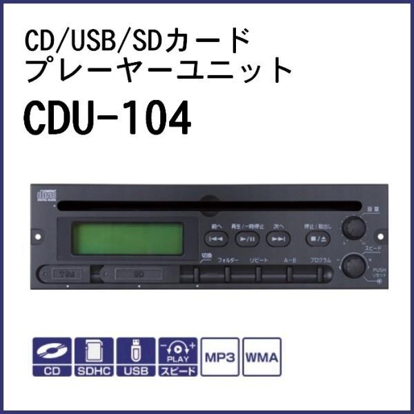 ユニペックス CD/USB/SDカード再生対応ユニット CDU-104