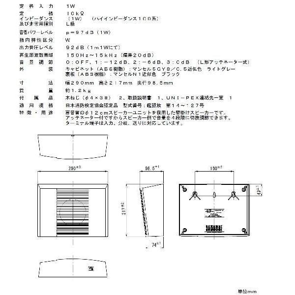 ユニペックス 1W 壁掛形スピーカー CS-301L