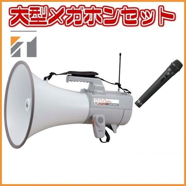 拡声器 大型メガホンセット TOA ER-2830W WM-1220 WTU-1720 選挙は当店におまかせ下さい