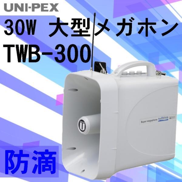 拡声器 30W TWB-300 ユニペックス 大型メガホン 選挙は当店におまかせ下さい