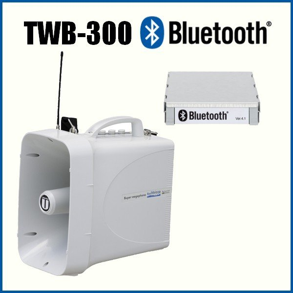 拡声器 大型メガホンセット ユニペックス 30W TWB-300 Bluetoothユニット BTU-100