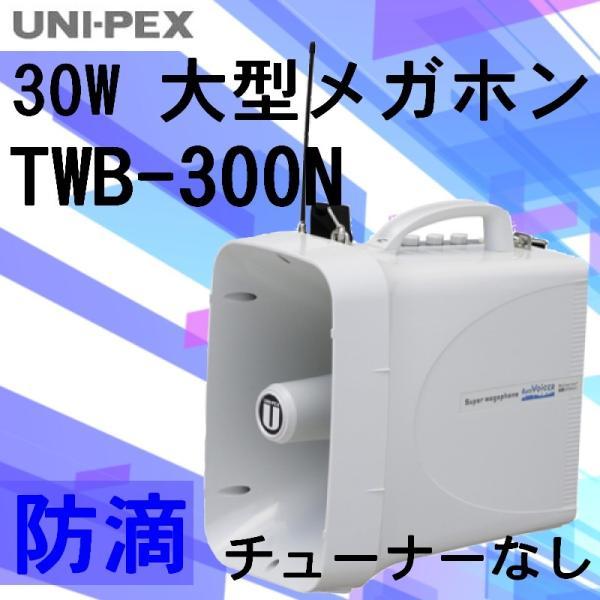拡声器 30W TWB-300N ユニペックス 大型メガホン