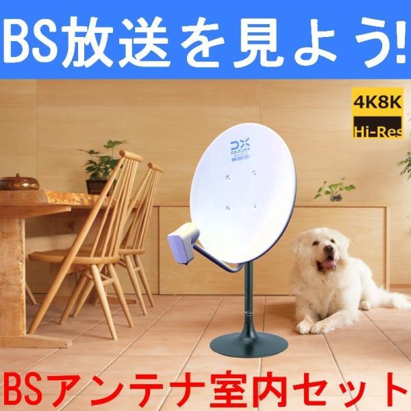 室内用BSアンテナセットBC45AS4K・8K対応