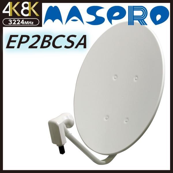 BSアンテナマスプロ45cmBS・110度CSEP2BCSA4K・8K対応BC45RL廉価版