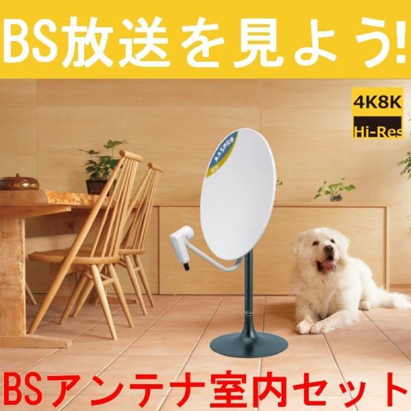 室内用BSアンテナセットBC45RL4K・8K対応