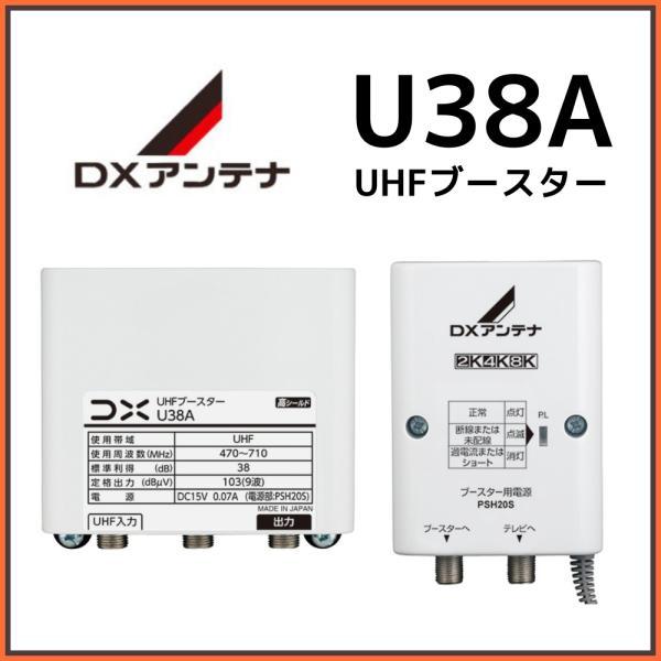 DXアンテナUHFブースターU43A33db/43db在庫あり