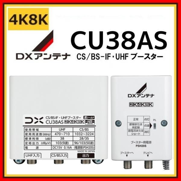 DXアンテナUHF・BS/CS-IFブースターCU43AS33db/43db4K・8K対応在庫あり