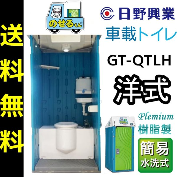 日野興業 車載仮設トイレ GT-QTLH のせるくん 簡易水洗式 樹脂製 洋式便器 手洗器つき NETIS 登録品