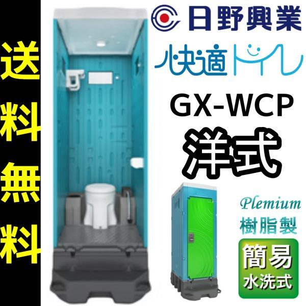 日野興業 仮設トイレ GX-WCP 簡易水洗式 樹脂製 洋式便器 今ならビール1ケースをプレゼント