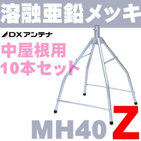 DXアンテナ 屋根馬 溶融亜鉛メッキ MH40Z 10本セット